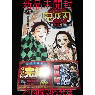 シュウエイシャ(集英社)の鬼滅の刃 フィギュア付き同梱版 23 特装版(少年漫画)