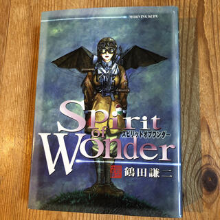 Spirit of wonder 鶴田謙二
