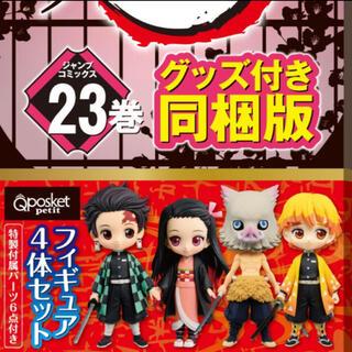 シュウエイシャ(集英社)の鬼滅の刃23巻 フィギュア4体セット付き同梱版3(少年漫画)