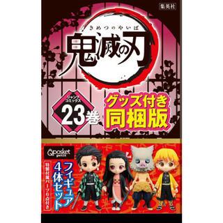 鬼滅の刃 23巻 特装版 フィギュア付き同梱版 (少年漫画)