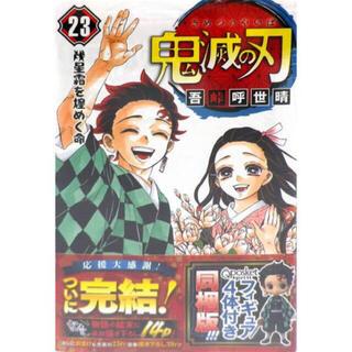 シュウエイシャ(集英社)の鬼滅の刃 23巻 同梱版 特装版 フィギュア付き(少年漫画)