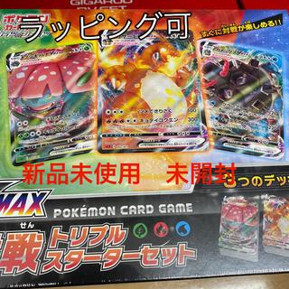 ポケモン - ポケモンカードゲーム ソード&シールド 対戦トリプルスターター