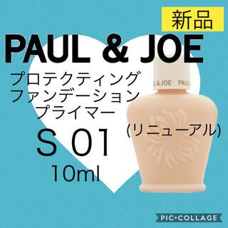 PAUL & JOE - ポール&ジョーPAUL&JOE プロテクティング プライマー 01 化粧下地