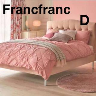 Francfranc - 🌟フランフラン掛け布団カバー🌟ダブル🍀