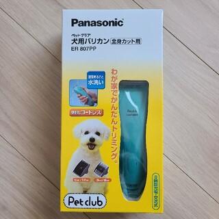 パナソニック(Panasonic)のパナソニック 犬用 バリカン ペットクラブ ペット用 全身カット用(犬)