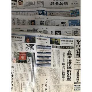 12月4日限定 全国版 新聞 朝刊 鬼滅の刃 全面広告 全種類