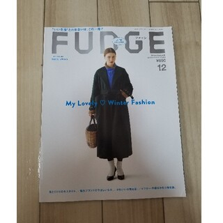 タカラジマシャ(宝島社)のFUDGE (ファッジ) 2020年 12月号(その他)