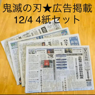 【4紙セット】鬼滅の刃 広告掲載 新聞(日経、朝日、産経、毎日)
