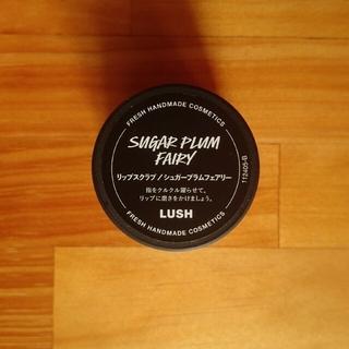 ラッシュ(LUSH)のLUSH シュガープラムフェアリー リップスクラブ(リップケア/リップクリーム)