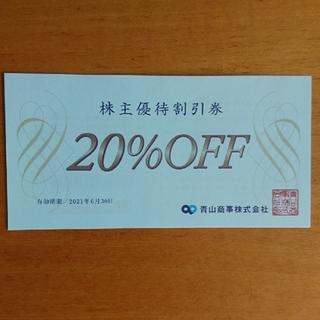 アオヤマ(青山)の青山商事 20%割引 株主優待割引券(ショッピング)