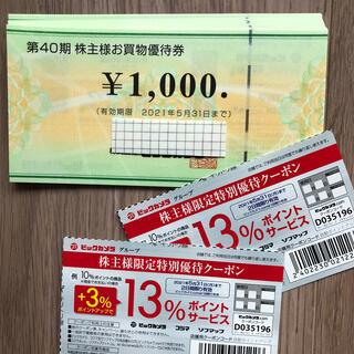 ビックカメラ 株主優待 14.000円