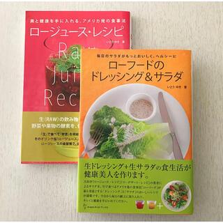 「ローフードのドレッシング&サラダ」など2冊セット(料理/グルメ)