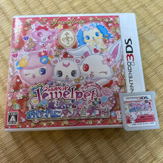 ジュエルペット 魔法でおしゃれにダンス☆デコ~! 3DS