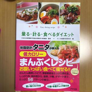 タニタ(TANITA)の量る・計る・食べるダイエット ひとり暮らしの簡単ダイエットレシピ(ファッション/美容)