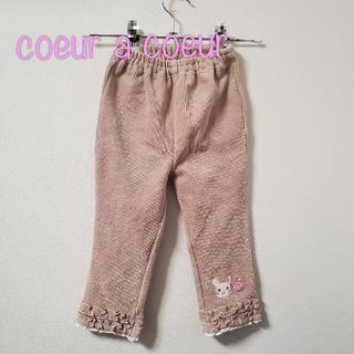 coeur a coeur - 【90】クーラクール 長ズボン パンツ