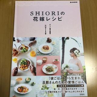 タカラジマシャ(宝島社)のSHIORIの花嫁レシピ(料理/グルメ)