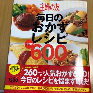 主婦の友毎日のおかずレシピbest 600 今日のおかず即決!失敗なしの安心レシ(料理/グルメ)