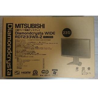 ミツビシデンキ(三菱電機)の三菱製23インチ液晶モニター RDT233WX-Z(BK)(ディスプレイ)