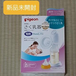 ピジョン(Pigeon)の【新品未開封】ピジョン さく乳器 母乳アシスト 電動 Handy Fit(その他)