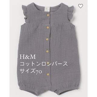 H&M - H&M コットンロンパース