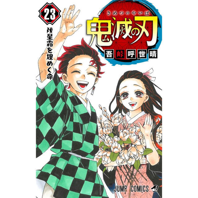 鬼滅の刃 1〜23巻セット 全巻 新品 エンタメ/ホビーの漫画(全巻セット)の商品写真