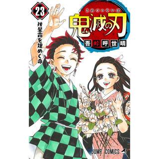 鬼滅の刃 1〜23巻セット 全巻 新品