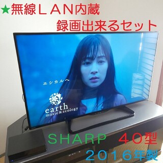 SHARP - 無線LAN内蔵/綺麗な画面☆★AQUOS40型液晶テレビ /録画出来るセット