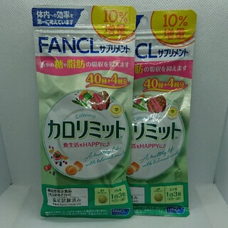 FANCL - ファンケル カロリミット 40+4回分 2袋