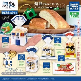 タカラトミーアーツ(T-ARTS)のガチャガチャ超熟PASCOのパン ミニチュアスクイーズ2  全5種 新品(その他)