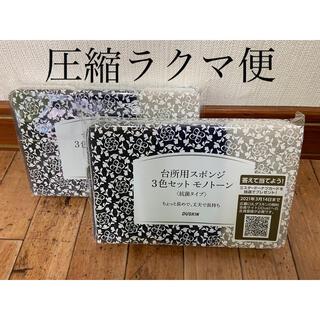 ダスキン☆スポンジ台所用3色セット×2