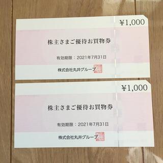 マルイ - 丸井 株主優待券 2000円分 2021/7/31期限