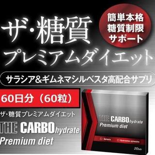 ザ糖質プレミアムダイエット ダイエット 糖質制限 大容量 60日分(ダイエット食品)