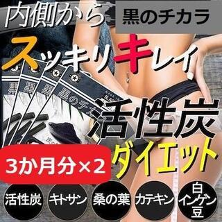 【黒のチカラ】活性炭 ダイエット サプリ 90粒 3ヵ月分 2セット(ダイエット食品)