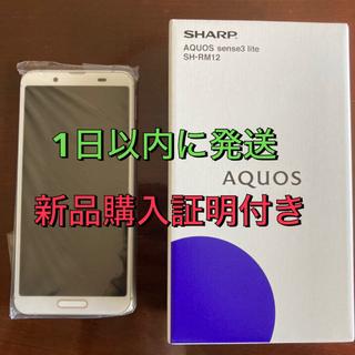 AQUOS - AQUOS sense3 lite SH-RM12 シルバーホワイト