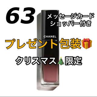 CHANEL - CHANEL  シャネル ルージュアリュールラック 63 新品未使用