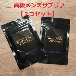【新品】高級メンズサプリ MONSTER POWER 60粒 2つセット(その他)