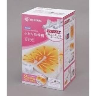 アイリスオーヤマ - カラリエ ふとん乾燥機 アイリスオーヤマ ツインノズルIRIS FK-W1-WP