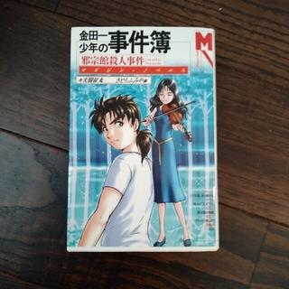金田一少年の事件簿邪宗館殺人事件(文学/小説)