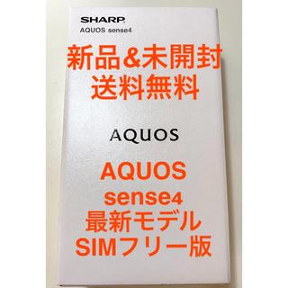 SHARP - ★新品&未開封&SIMフリー&当日発送★AQUOS SENSE4 SH-M15