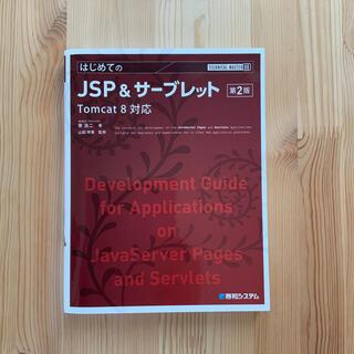 はじめてのJSP&サ-ブレット Tomcat8対応 第2版(コンピュータ/IT)