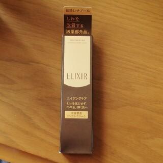 ELIXIR - 資生堂 エリクシール シュペリエル エンリッチド リンクルクリーム S(15g)