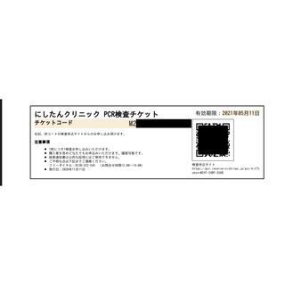 PCR検査用チケット2枚
