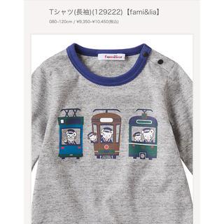 familiar - 🚘新品タグ付き 今季 ファミちゃん柄 長袖ロンT