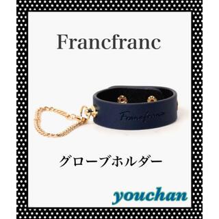 フランフラン(Francfranc)のFrancfranc グローブホルダー 新品 送料込み(手袋)