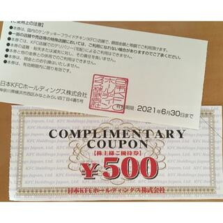 KFC株主優待 ¥1000分
