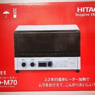 日立 - 新品日立 オーブントースター HTO-M70