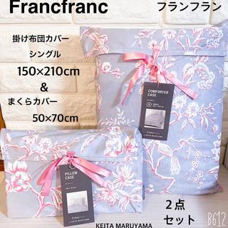 Francfranc - 新品 フランフラン 掛け布団カバー 枕カバー シングル シャルミー