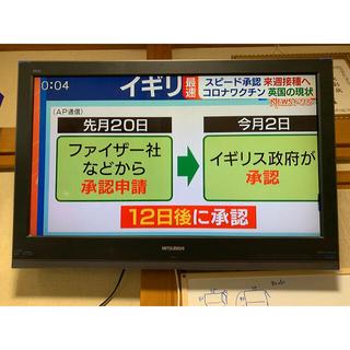 ミツビシデンキ(三菱電機)のLCD32MX11 地デジBSCS 送料無料(沖縄北海道のみ追加)LAN有り(テレビ)