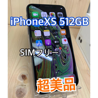 Apple - 【S】【超美品】iPhone XS 512 GB SIMフリー Gray 本体