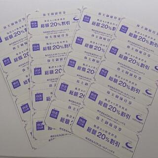 アオキ(AOKI)のAOKI株主優待券  (ショッピング)